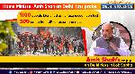 Union Home Minister Amit Shah on Delhi violence probe