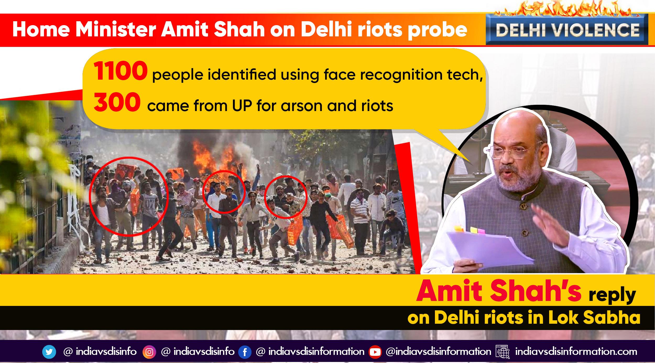 델리 폭력 조사에 대한 연합 내무 장관 아밋 샤